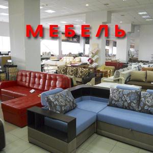 Магазины мебели Хлевного