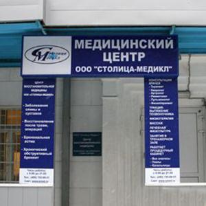 Медицинские центры Хлевного