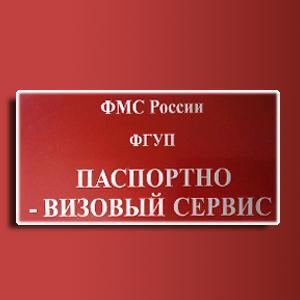 Паспортно-визовые службы Хлевного
