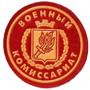Военкоматы, комиссариаты Хлевного